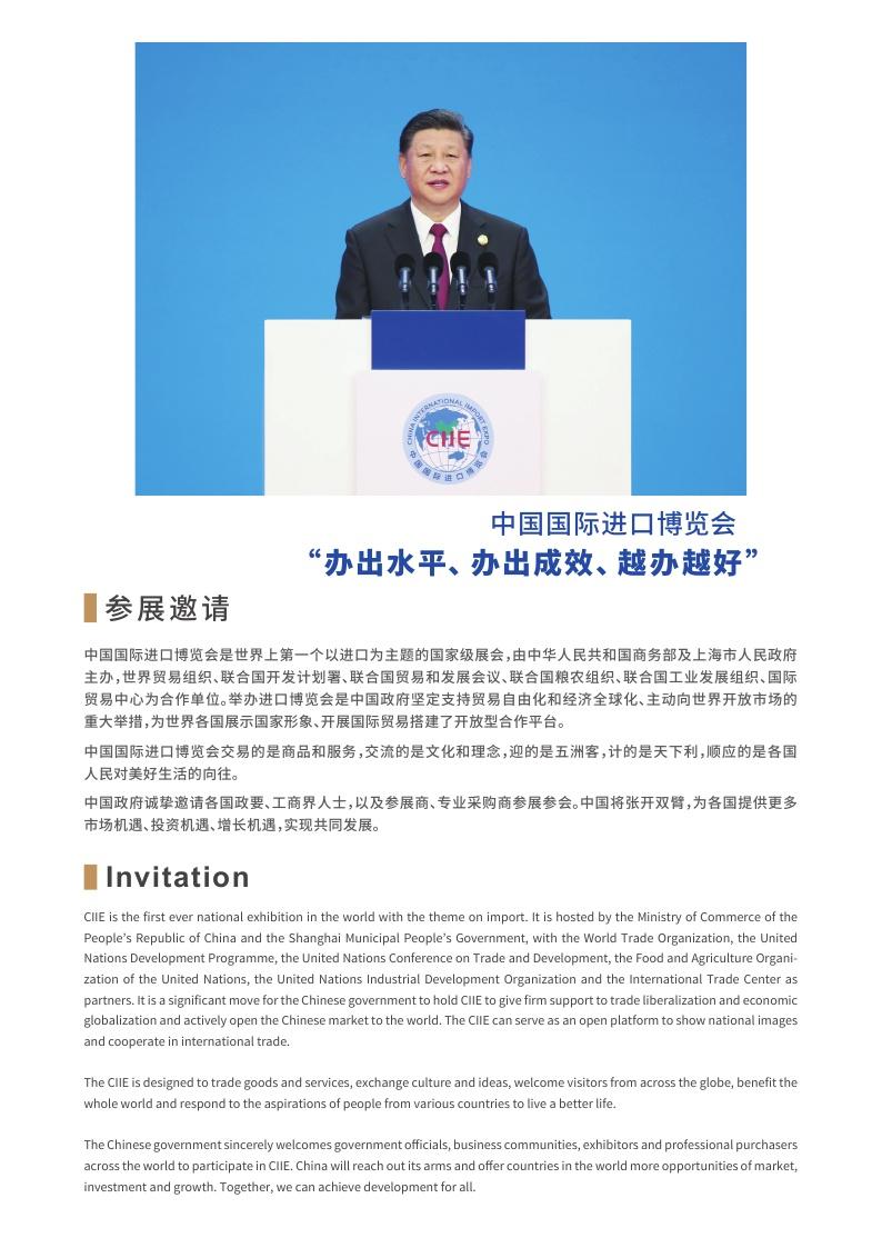 中國進出口博覽會 (2).jpg