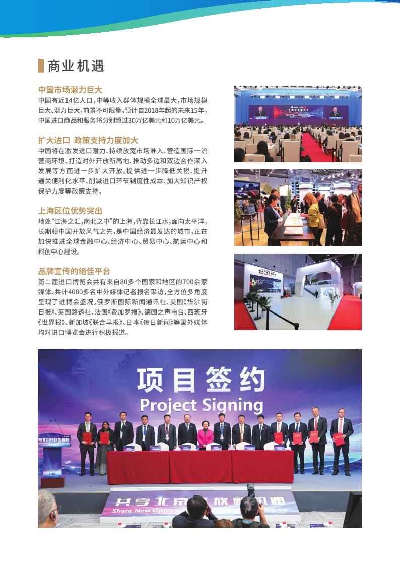 中國進出口博覽會 (3).jpg
