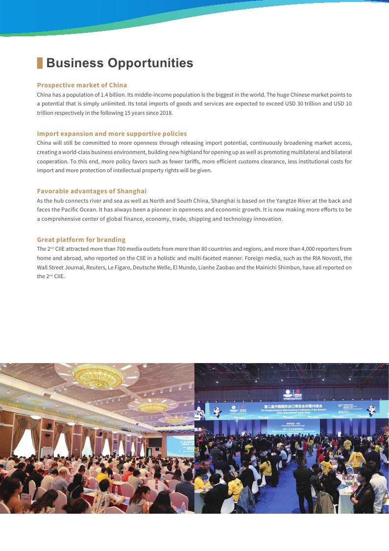中國進出口博覽會 (4).jpg