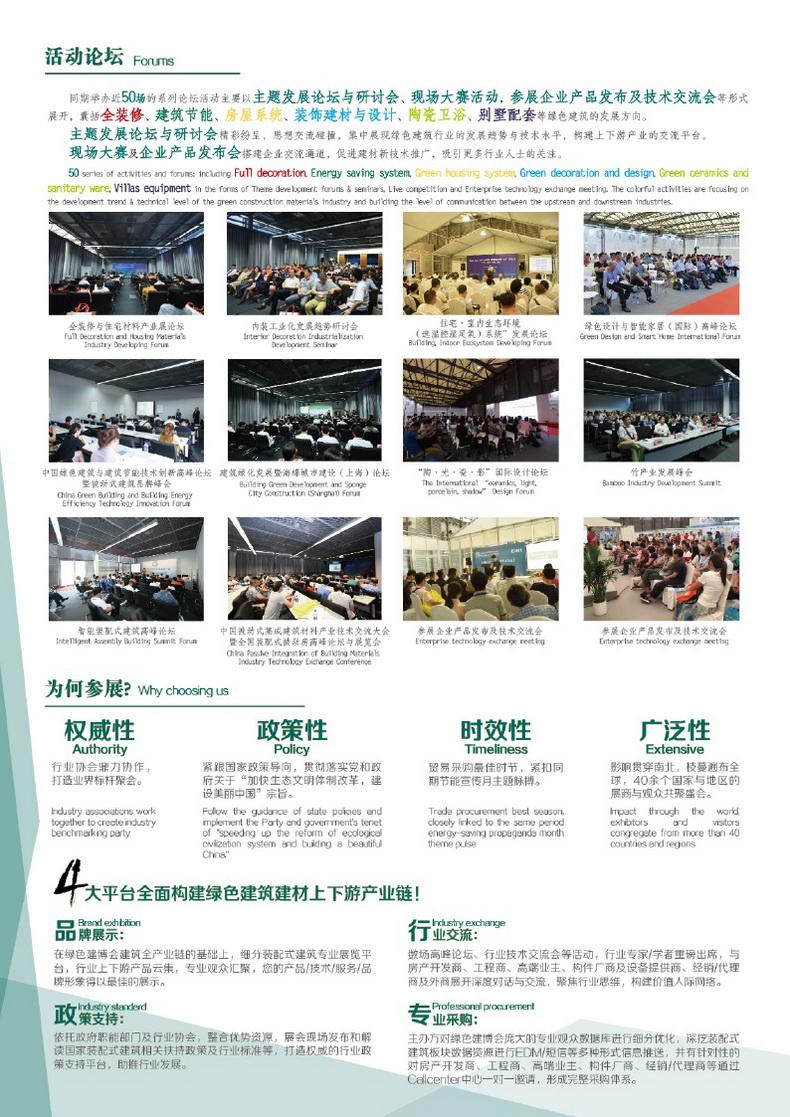 上海建博会4.jpg