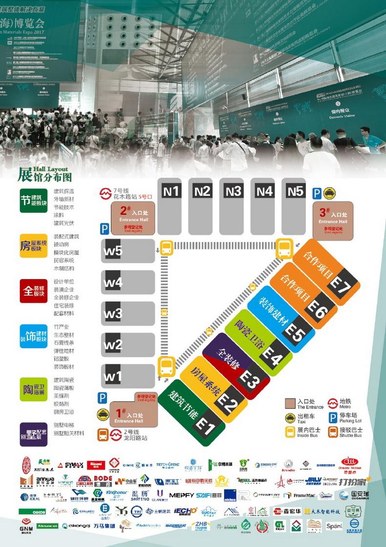 上海建博会2.jpg