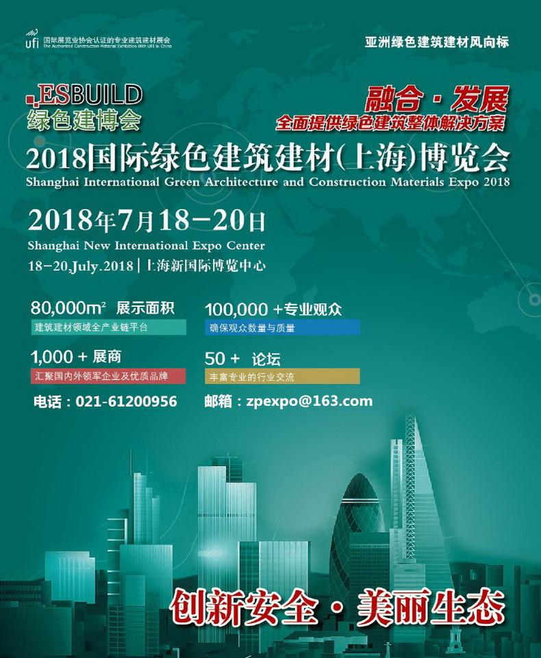 上海建博会1.jpg