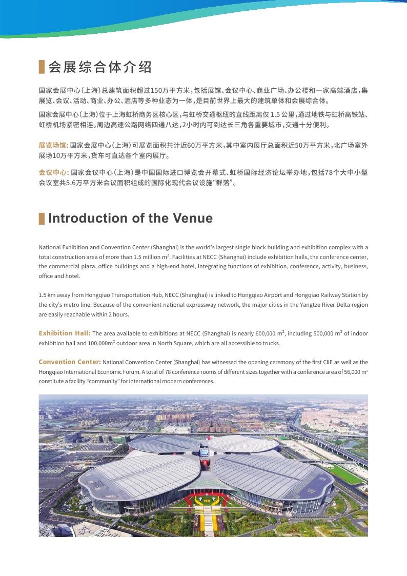 中國進出口博覽會 (9).jpg