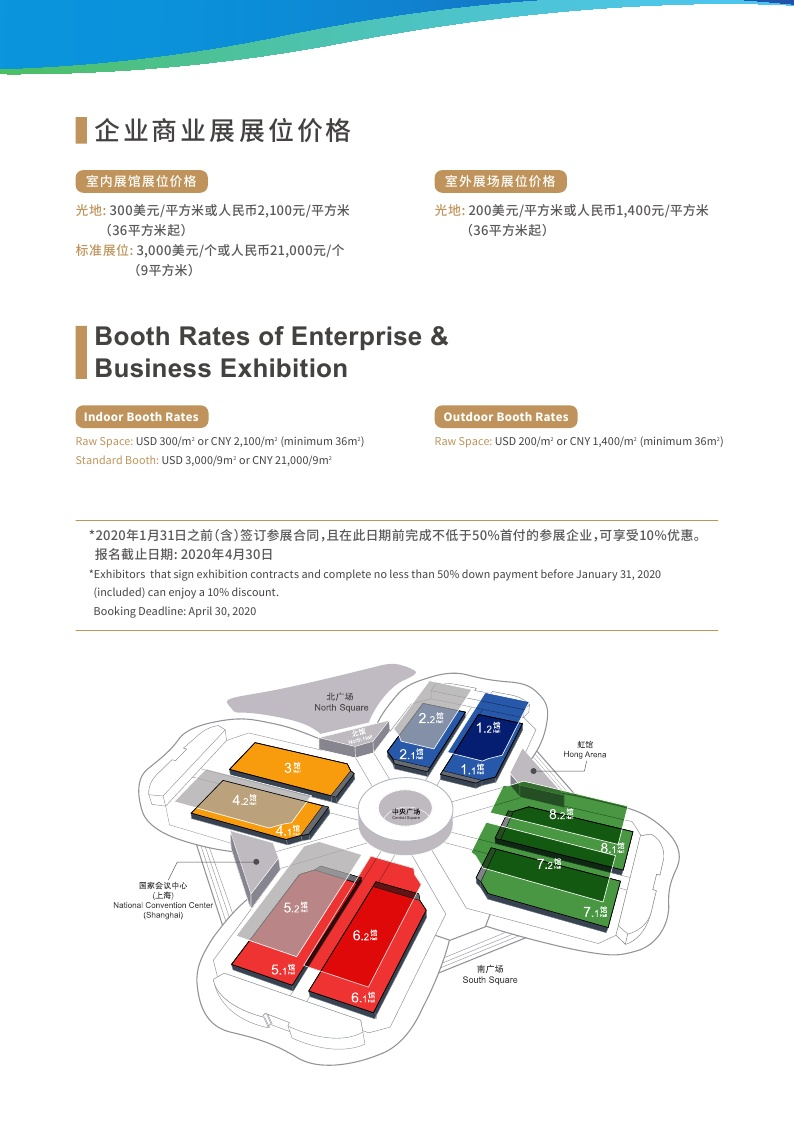 中國進出口博覽會 (8).jpg