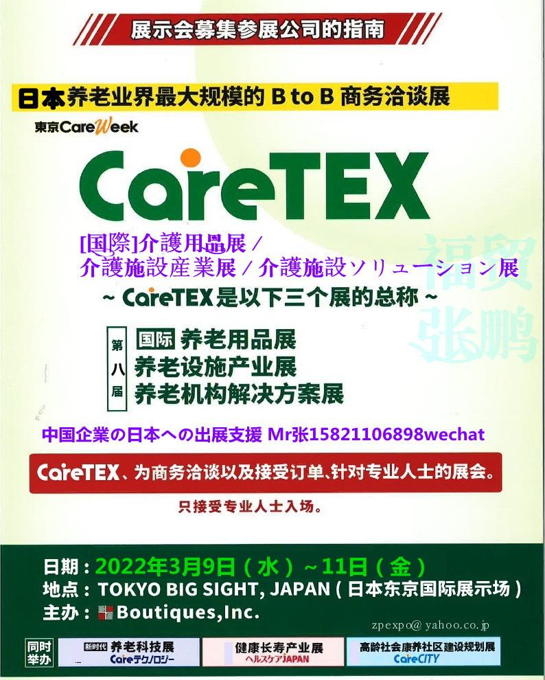 日本養老展202203A.jpg