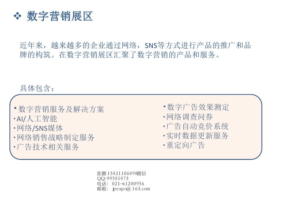 竞技宝安卓版下载促销品展2018A12.jpg