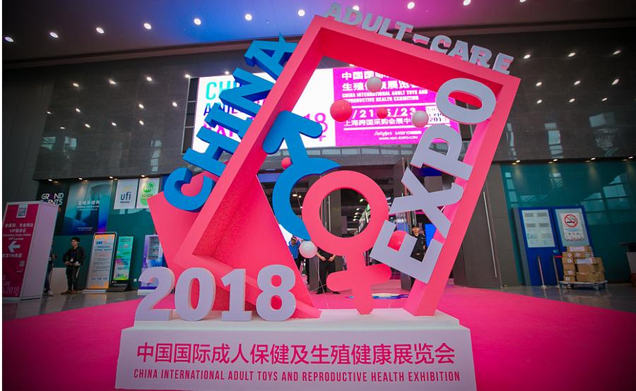 上海成人展E.png
